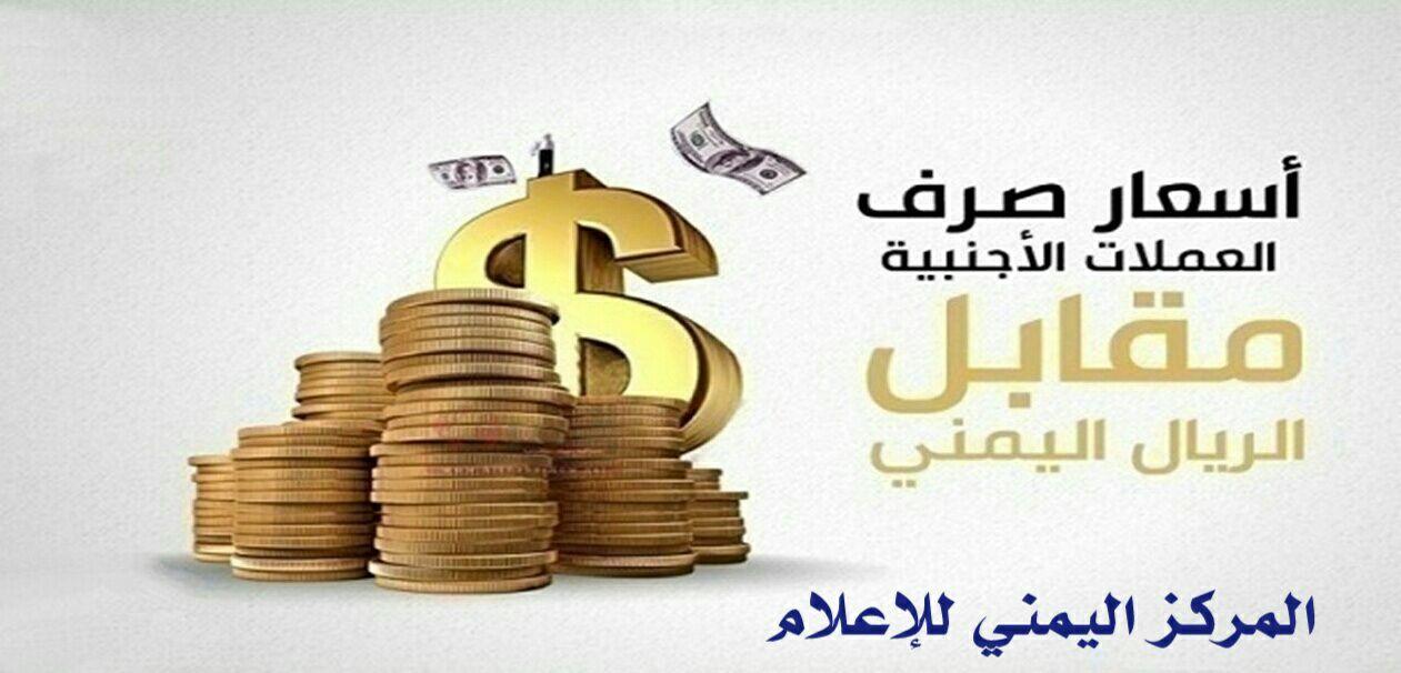 أسعار صرف العملات الأجنبية أمام الريال اليمني اليوم الاحد 25 يوليو 2021م